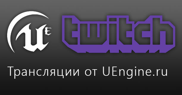 UE4 стримы от uengine.ru
